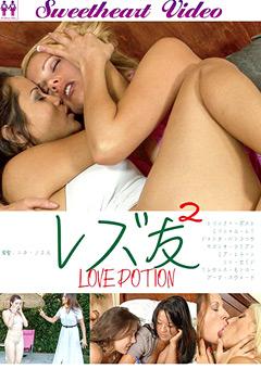 【ミア・レラーニ動画】レズビアン友2-LOVE-POTION -外国人