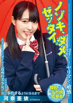【河奈亜依動画】近所のロリ美女(河奈亜依)が僕に奉仕するようになるまで -女子校生