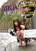 お礼はアナタのどすけべ願望 AIKAを拾っただけなのに