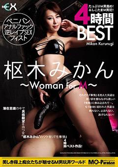【枢木みかん動画】枢木みかん-~Woman-for-M~-4時間BEST-M男