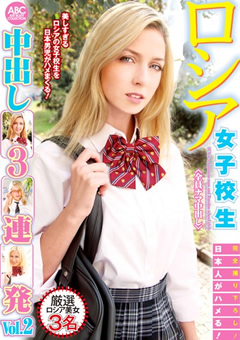 日本人がハメる!ロシア女子校生中出し3連発 Vol.2