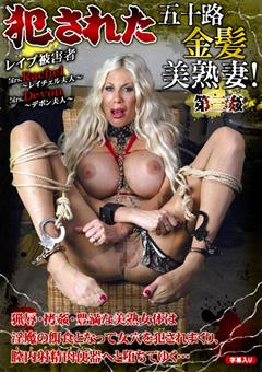 犯された五十路金髪美熟妻!第三姦 猟辱・拷姦・豊満な美熟女体は淫魔の餌食となって女穴を犯されまくり、膣内射精肉便器へと堕ちてゆく…