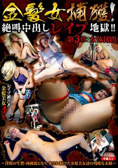 金髪女捕獲!絶叫中出しレイプ地獄!!第3章:女体拷問~淫獣の生贄・肉便器となり、犯され続けた金髪美女達の残酷な末路~