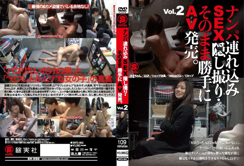 【エロ動画】ナンパ連れ込みSEX隠し撮り・そのまま勝手にAV発売2のトップ画像
