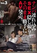 ナンパ連れ込みSEX隠し撮り・そのまま勝手にAV発売3