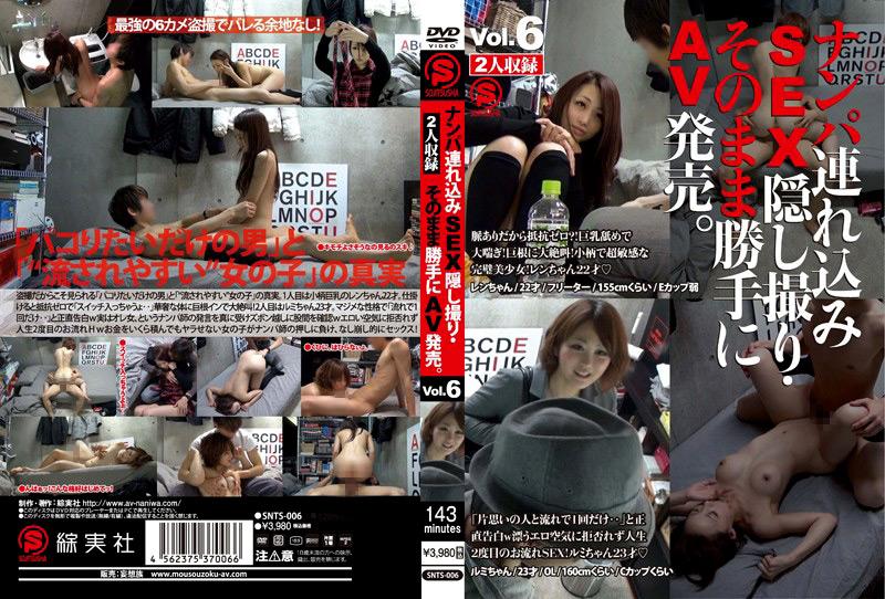 ナンパ連れ込みSEX隠し撮り・そのまま勝手にAV発売6