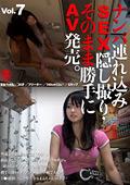 ナンパ連れ込みSEX隠し撮り・そのまま勝手にAV発売7