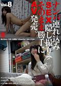 ナンパ連れ込みSEX隠し撮り・そのまま勝手にAV発売8