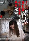 ナンパ連れ込みSEX隠し撮り・そのまま勝手にAV発売9