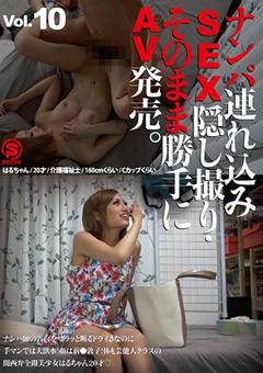 ナンパ連れ込みSEX隠し撮り・そのまま勝手にAV発売。Vol.10