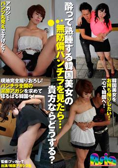 酔って熟睡する韓国美女の無防備パンチラを見たら…貴方ならどうする?