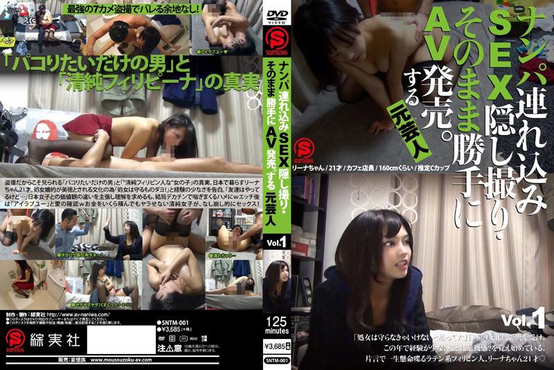 SEX隠し撮り・そのまま勝手にAV発売。する元芸人Vol.1