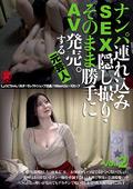 SEX隠し撮り・そのまま勝手にAV発売。する元芸人Vol.2