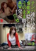 SEX隠し撮り・そのまま勝手にAV発売。する元芸人Vol.3
