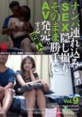 SEX隠し撮り・そのまま勝手にAV発売。する元芸人Vol.9
