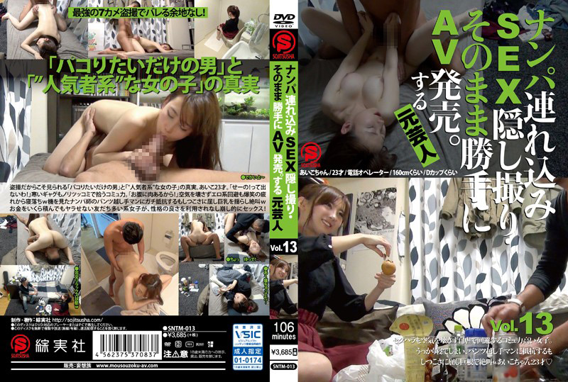 SEX隠し撮り・そのまま勝手にAV発売。する元芸人Vol.13