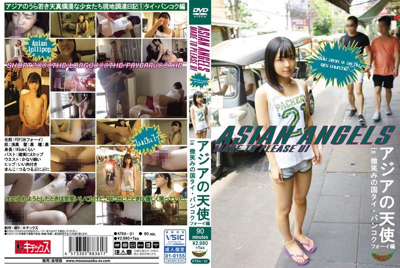 アジアの天使 in 微笑みの国タイ・バンコク フォーイ編のジャケットエロ画像