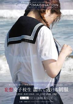 妄想女子校生 濡れて透ける制服 濡れて素肌に張り付く制服、次第にうっすらと透ける下着と女子校生の身体。