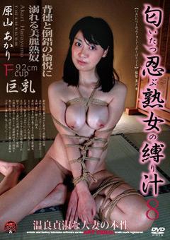 【原山あかり動画】匂いたつ忍ぶ熟女の縛り汁8-原山あかり-SM