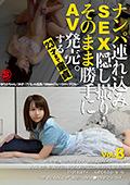 SEX隠し撮り・そのまま勝手にAV発売。23才まで童貞8