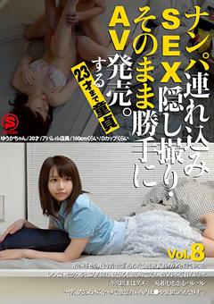 【ゆうか動画】SEX隠し撮り・そのまま勝手にAV発売。23才まで童貞8-盗撮
