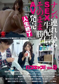 【すみれ動画】ナンパ連れ込みSEX生配信で人生終了-パコキャス!9-素人