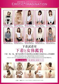 【遠山明日香動画】下着試着室-下着と女身体鑑賞-マニアック