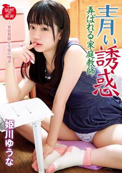 【姫川ゆうな動画】青い誘惑-弄ばれる家庭教師-姫川ゆうな-ロリ系