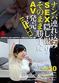 SEX隠し撮り・そのまま勝手にAV発売。23才まで童貞10
