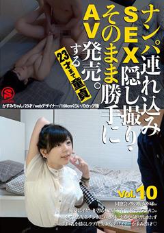 【かすみ動画】SEX隠し撮り・そのまま勝手にAV発売。23才まで童貞10-盗撮