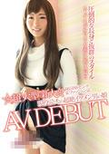 現役読モの超絶イケメン男の娘 AV DEBUT