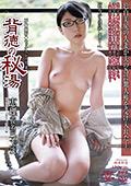 不倫旅行◆セックスレス人妻 背徳の秘湯 恵理 三十一歳