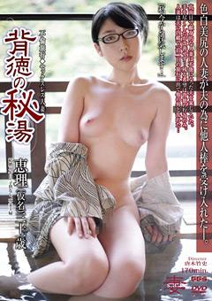 【恵理動画】不倫旅行◆SEXレス人妻-背徳の秘湯-恵理-三十一歳-熟女のダウンロードページへ