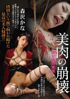 【森沢かな動画】縛り拷問覚醒-美肉の崩壊-森沢かな-SM