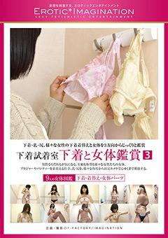 【マニアック動画】下着試着室-下着と女身体鑑賞3