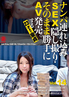 ナンパ連れ込みSEX隠し撮り・そのまま勝手にAV発売。する23才まで童貞 Vol.14