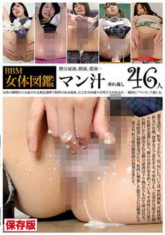 【オナニー動画】BBM女身体図鑑-マン汁-垂れ流し