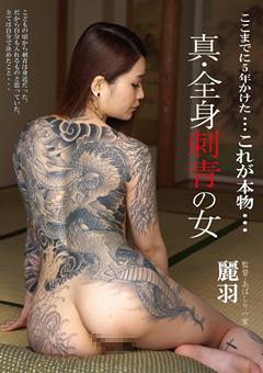 【麗羽動画】真・全身刺青の女-辱め
