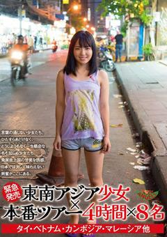 【外国人動画】[緊急発売]東南アジア少女×本番ツアー-4時間×8名のダウンロードページへ