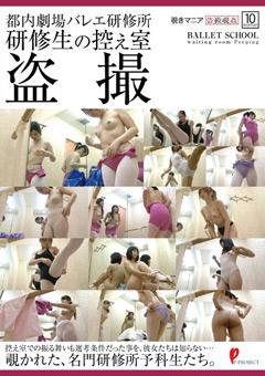 【盗撮動画】都内劇場バレエ研修所-研修生の控え室盗撮
