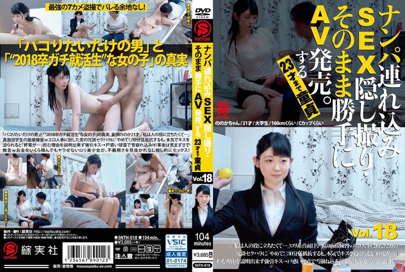 【エロ動画】SEX隠し撮り・そのまま勝手にAV発売。23才まで童貞18のトップ画像