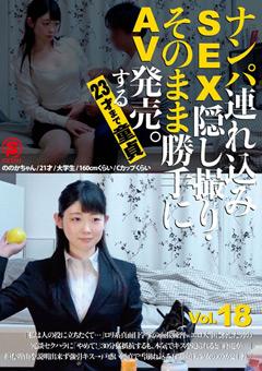 【ののか動画】SEX隠し撮り・そのまま勝手にAV発売。23才まで童貞18-盗撮