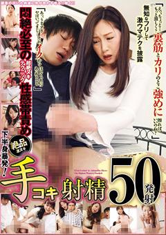 【風間ゆみ動画】下半身暴発!手コキ射精-50発射-AV女優