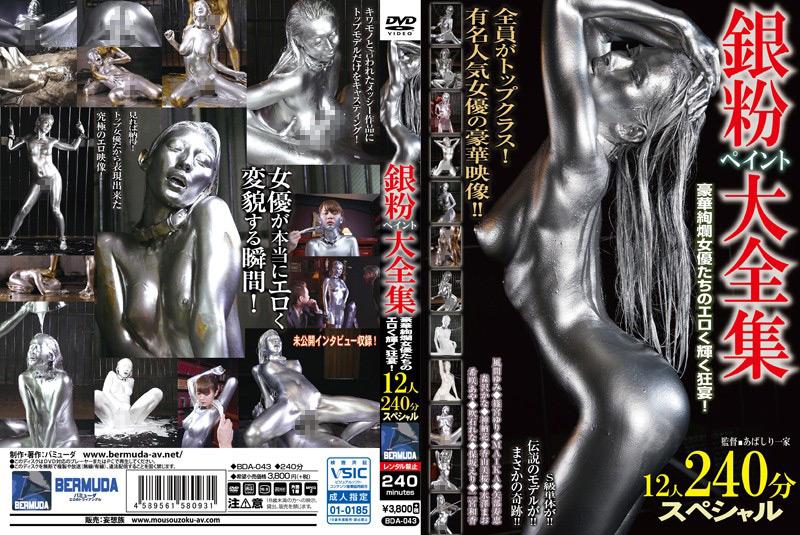 銀粉ペイント大全集 12人240分スペシャル