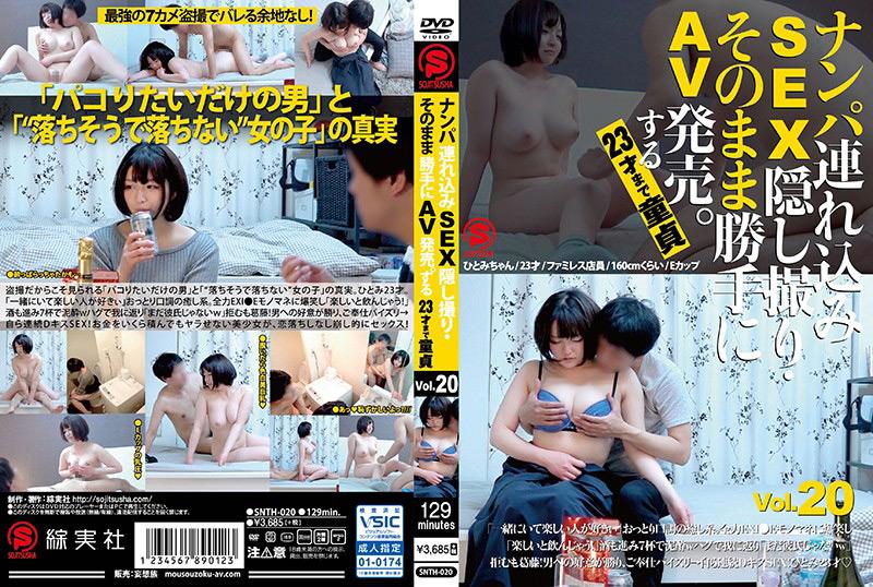 【エロ動画】SEX隠し撮り・そのまま勝手にAV発売。23才まで童貞20のアイキャッチ画像