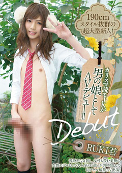 「190cmスタイル抜群の超大型新人!カリスマ読モJKが男の娘としてAVデビュー!!RUKI君」のパッケージ画像