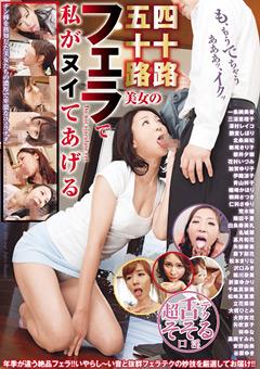 【翔田千里動画】四十路五十路美女のフェラチオで私がヌイてあげる-熟女