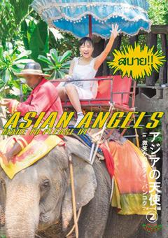 【フォーイ動画】アジアの天使2-in-微笑みの国タイ・バンコク-フォーイ編-外国人