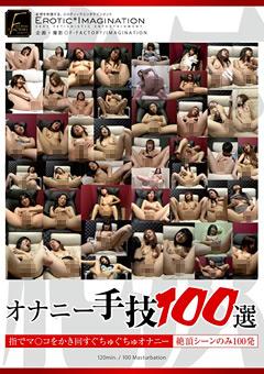 【オナニー動画】オナニー手技100選