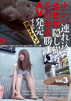 【しおり動画】SEX隠し撮り・そのまま勝手にAV発売。別格イケメン3-盗撮